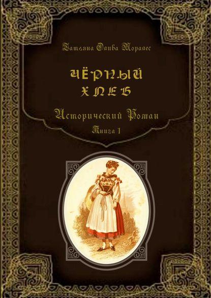 Чёрныйхлеб. Исторический роман. Книга 1
