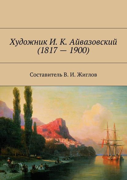 Художник И. К. Айвазовский(1817–1900)