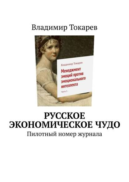Русское экономическоечудо. Пилотный номер журнала