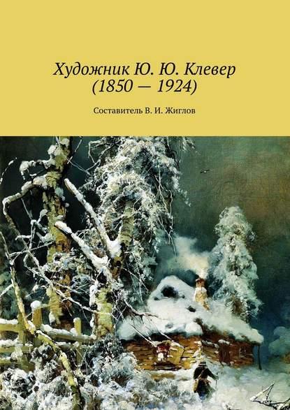 Художник Ю. Ю. Клевер(1850–1924)