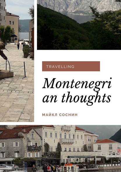 Montenegrian thoughts. Travelling