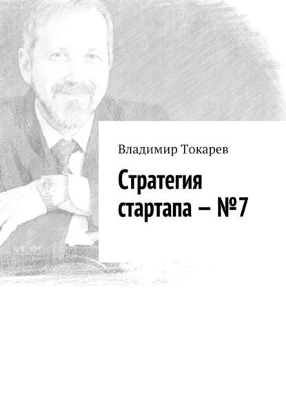 Стратегия стартапа–№7
