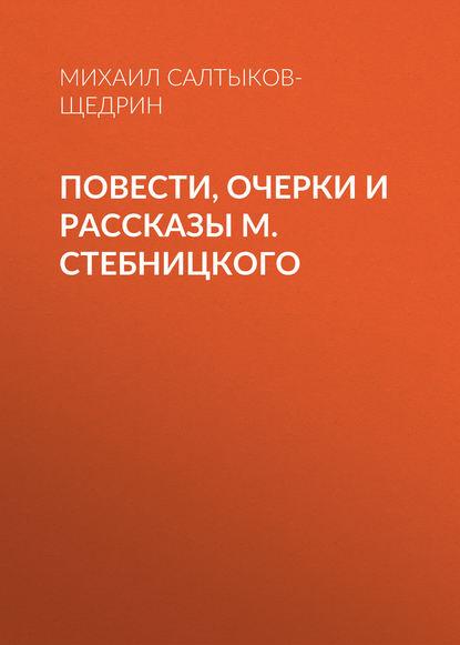 Повести, очерки и рассказы М. Стебницкого