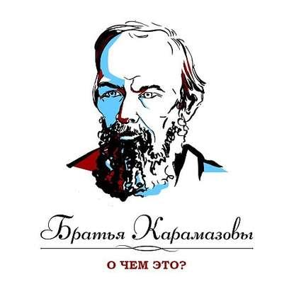 Братья Карамазовы. Часть 1