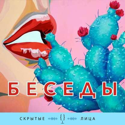 Русфонд Александра Ливергант