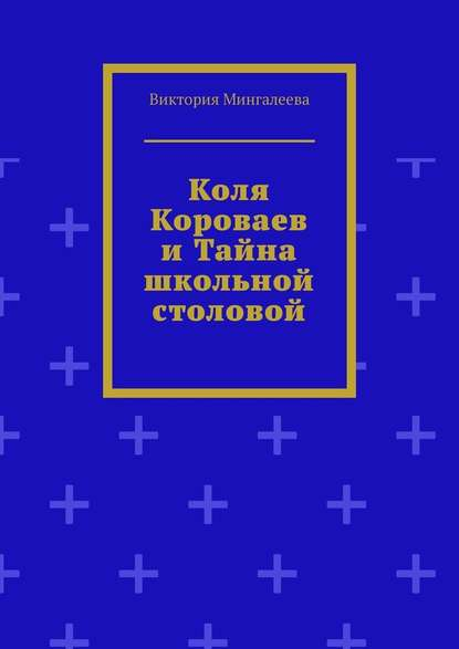Коля Короваев итайна школьной столовой