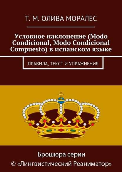 Условное наклонение (Modo Condicional, Modo Condicional Compuesto) виспанском языке. Правила, текст иупражнения