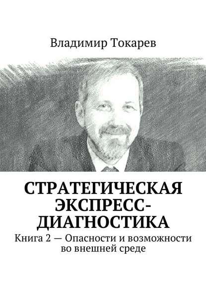 Стратегическая экспресс-диагностика. Книга 2 – Опасности ивозможности вовнешней среде