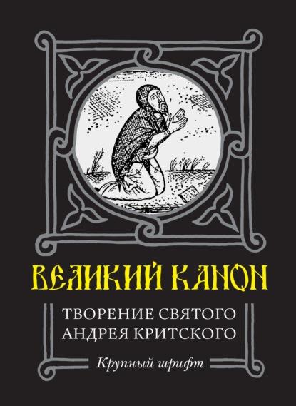 Великий Канон. Творение преподобного Андрея Критского
