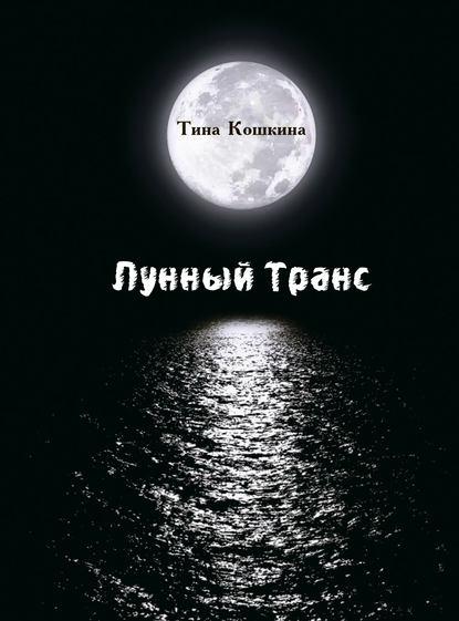 Лунный транс