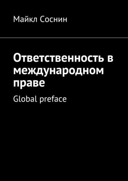 Ответственность в международном праве. Global preface