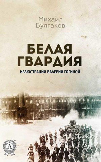 Белая гвардия (Иллюстрированное издание)