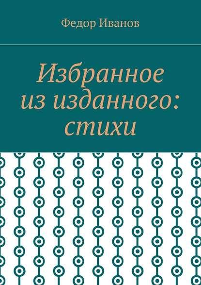 Избранное из изданного: стихи