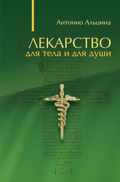 Лекарство для тела и для души (сборник)
