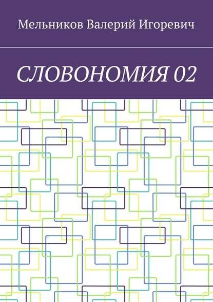 СЛОВОНОМИЯ02