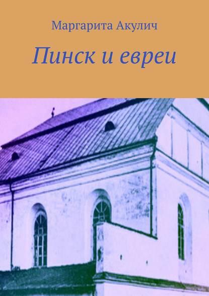 Пинск иевреи. История, Холокост, наши дни