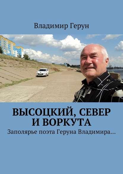 Высоцкий, Север иВоркута. Заполярье поэта Геруна Владимира…