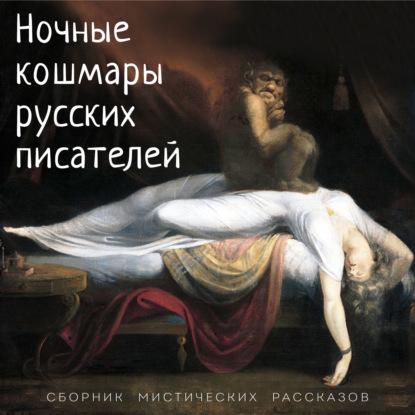 Ночные кошмары русских писателей