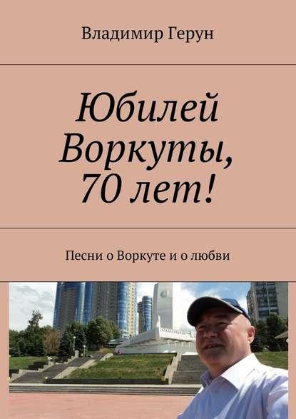 Юбилей Воркуты, 70 лет! Песни оВоркуте иолюбви
