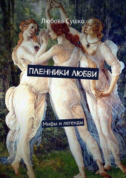 Пленники любви. Мифы илегенды