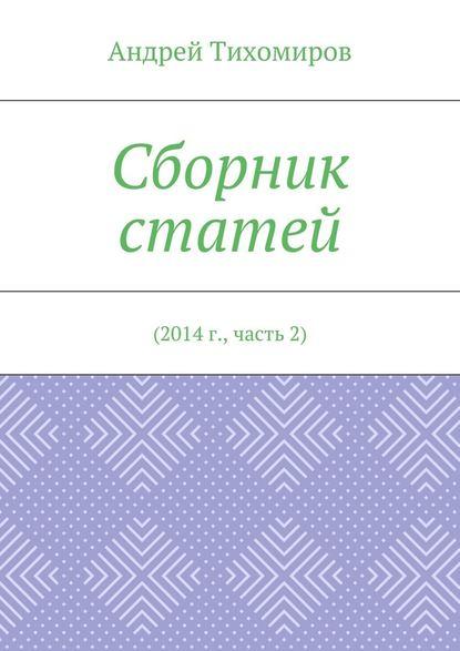 Сборник статей. 2014г., часть2