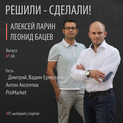 ProMarket: основатель Дмитрий, СЕО иоснователь Вадим Ермолаев, менеджер проекта Антон Аксентюк