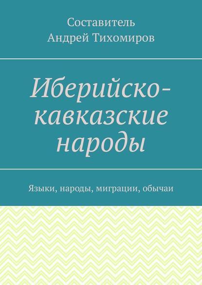Иберийско-кавказские народы. Языки, народы, миграции, обычаи