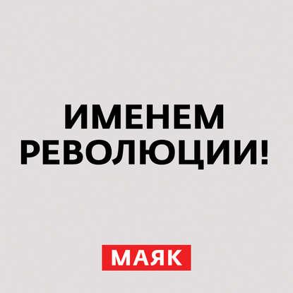 Александр III. Предпосылки революции. Часть 4