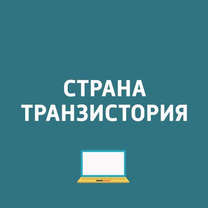 Компания Apple начала продажи нового планшета iPad Pro в России