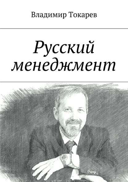 Русский менеджмент