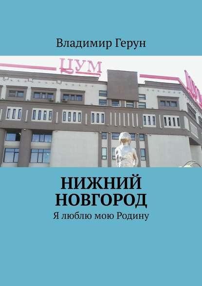 Нижний Новгород. Я люблю мою Родину