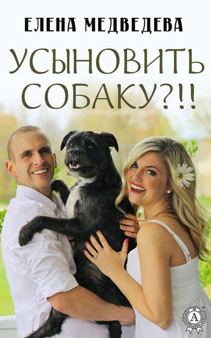 Усыновить собаку?!!