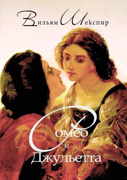 Ромео и Джульетта. Перевод Алексея Козлова