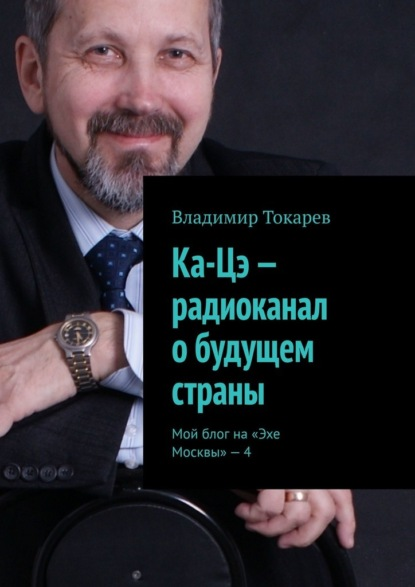 Ка-Цэ– радиоканал обудущем страны. Мой блог на«Эхе Москвы» – 4