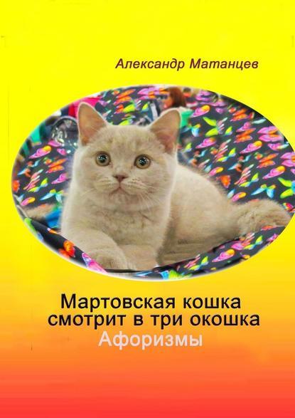 Мартовская кошка смотрит втри окошка. Афоризмы