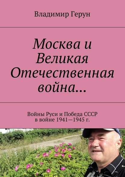 Москва и Великая Отечественная война… Войны Руси иПобеда СССР ввойне 1941—1945 г.