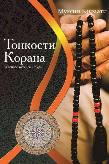 Тонкости Корана на основе тафсира «Нур»