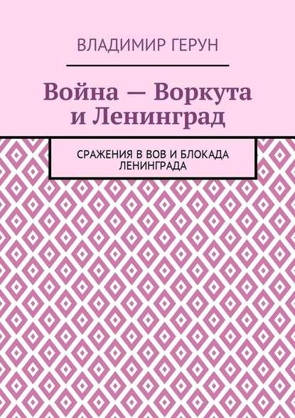 Война – Воркута иЛенинград. Сражения вВОВ иблокада Ленинграда