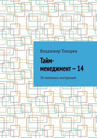 Тайм-менеджмент–14. 30 полезных инструкций