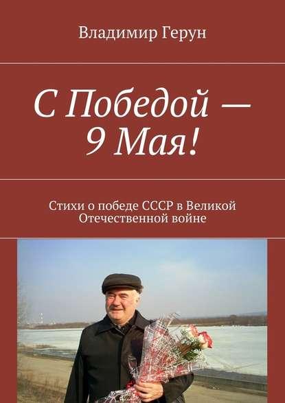 СПобедой– 9Мая! Стихи о победе СССР вВеликой Отечественной войне