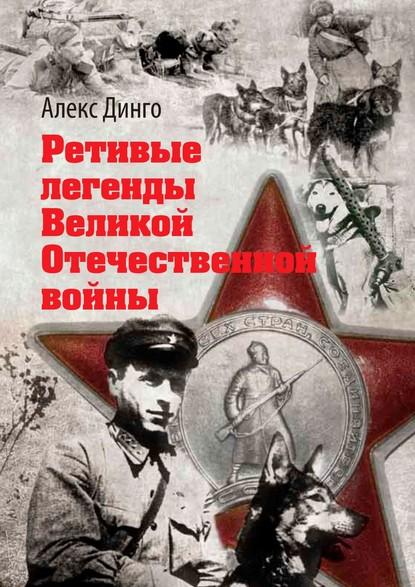 Ретивые легенды Великой Отечественной войны. Калёный серп имолот боевитой братии