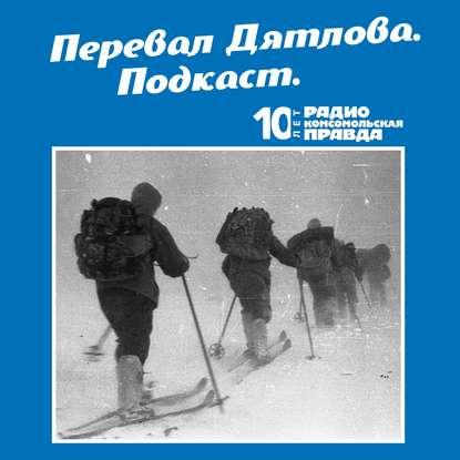 Трагедия на перевале Дятлова: 64 версии загадочной гибели туристов в 1959 году. Часть 5 и 6