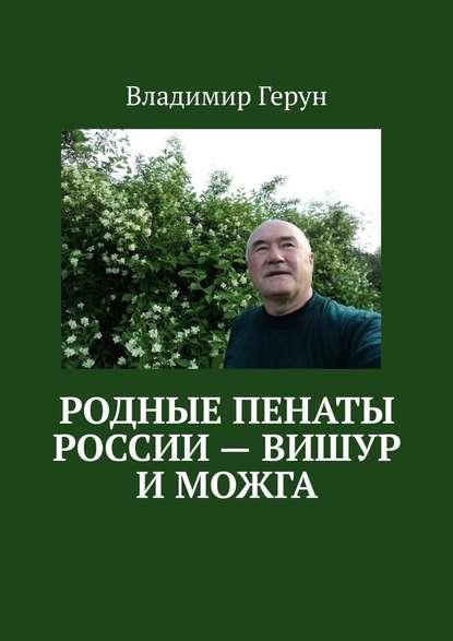 Родные пенаты России– Вишур иМожга