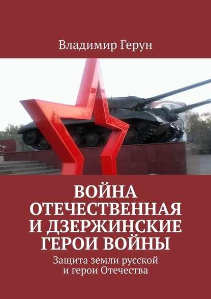Война Отечественная иДзержинские герои войны. Защита земли русской игерои Отечества