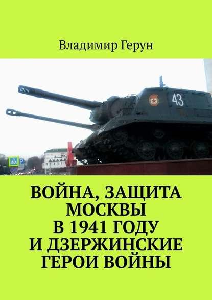 Война, защита Москвы в1941году идзержинские герои войны
