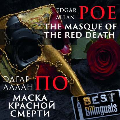 The Masque of the Red Death/Маска красной смерти