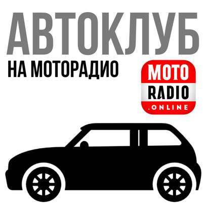 """Как не убить тренера по экстремальному вождению. """"""""Автоклуб"""""""" с Татьяной Ермаковой на МОТОРАДИО"""