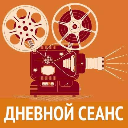 О фильме БОГЕМСКАЯ РАПСОДИЯ и не только - ДНЕВНОЙ СЕАНС с Еленой Некрасовой