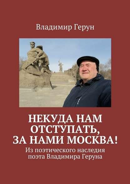 Некуда нам отступать, занами Москва! Изпоэтического наследия поэта Владимира Геруна