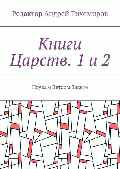 Книги Царств. 1 и 2. Наука оВетхом Завете